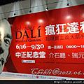 2012_1、6 展覽_瘋狂達利 & 秦始皇 來自紅花坂 &鬼太郎