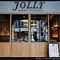 JOLLY手工釀啤酒+泰食餐廳(設計師)