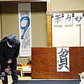 藤沢宿。昔遊体驗(毛筆)