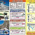 日本自助旅行❤栃木県