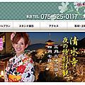 2013 日本櫻花sakura 行前準備