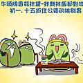 夏天懶人料理-(素食食譜)彩虹時蔬佐牛頭牌香菇拌醬
