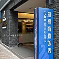2011-11-03 金門。海福商務飯店