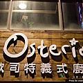 2011-11-25 台南。歐司特義式廚房