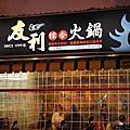 2011-12-23 台南。友利綜合火鍋