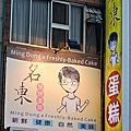 2012-04-07 台南。名東現烤蛋糕