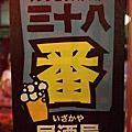 2012-07-01 台南。38番居酒屋