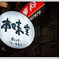 2012-12-28 台南。本味堂