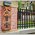 2013-05-19 台南。公會堂