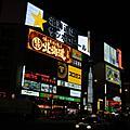 2008 員工旅遊 北海道