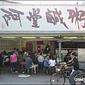 20070222~25台南台中遊(三)