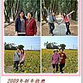 2009年新年快樂