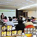 永誠中醫課程