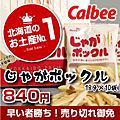 羽田機場免稅店商品