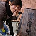 09-0309 鶯歌陶瓷博物館