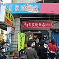 海青 王家燒餅店