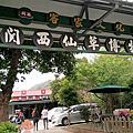 仙草博物館