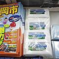 日本靜岡商品免費索取