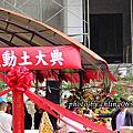20131003國賓大悅開工