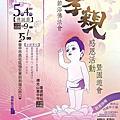 2014.5.4惠中寺重建義賣園遊會