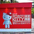 2013-0707:Robot Kitty 未來樂園