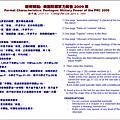 體例特點: 美國防部軍力報告2009年