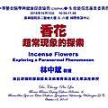 20181013    香花 Incense Flowers