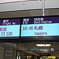2010.09.19~23 北海道五日遊 by 導遊