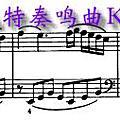 鋼琴譜例圖