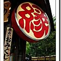 日本關西五天四夜