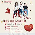 企業愛心活動-遠雄愛心贊助捐血活動