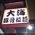 [台中] 大海拉麵