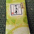 [日本-京都] 嵐山。宇治茶