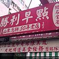 2012台南番外篇