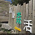 2013大年初三-高巢森活