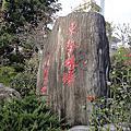 2013大年初四-東勢林場賞櫻