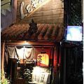 101-10/7-10【麗星。那霸】2 琉球家庭料理居酒屋