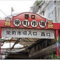 102-4/3-10【麗星。雙喜】2那霸 榮町市場