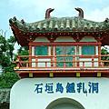 990726石垣島-龍宮城鐘乳石洞