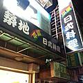 2013.01★台北★築地平價壽司