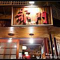 2013.05★台北信義★赤門居酒屋