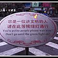 【喵腳印】上海‧印象
