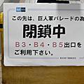 2009 巨人日本一 銀座パレード