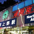 2009 巨人日本一之旅 Day1