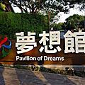 2010台北國際花博展覽