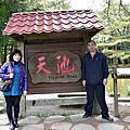 武陵農場+福壽山+梨山賓館