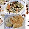 朴子美食餐廳聚餐