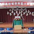 2013年6月19日廣興關福國小畢業典禮