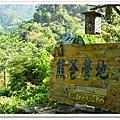 20140412~13谷關熊爸露營(24露)