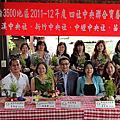 12/04/19 2011-12年度寶眷聯誼(7)創意園藝DIY